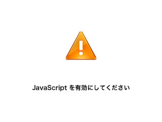 JavaScriptを有効にしてください